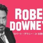 【アイアンマン】のロバート・ダウニー・Jr 出演作品おすすめ映画