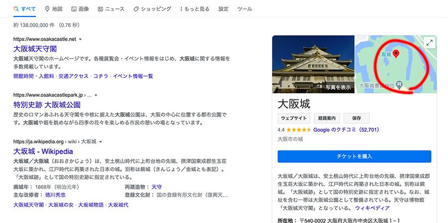まずは通常のGoogle検索で埋め込みたい位置を検索します。