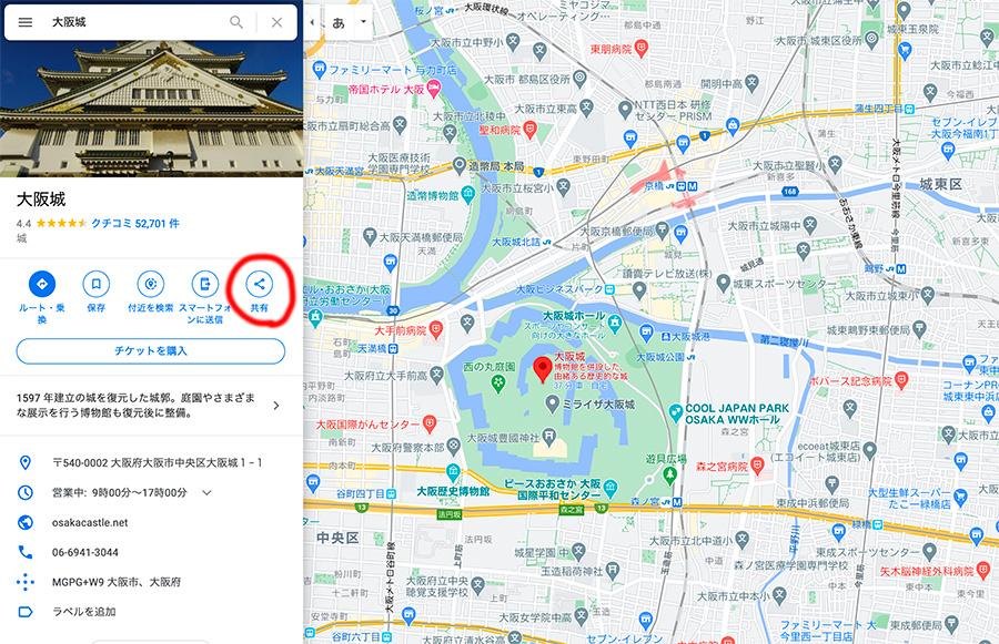 Googleマップ画面に切り替わり「大阪城」の位置が表示されます。