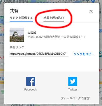 「共有」ボタンをクリックすると共有ポップアップウィンドウが開きますので、「地図を埋め込む」を選択。