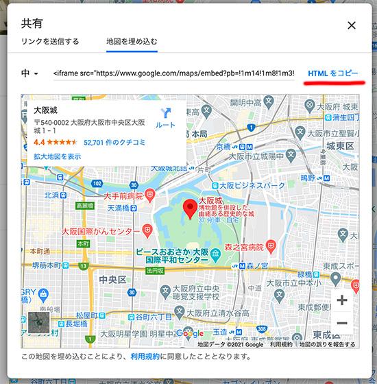 地図を埋め込むためのhtmlコードが表示されます。こちらをコピーしご自身のホームページにペーストすれば、Googleマップを埋め込むことが出来ます。