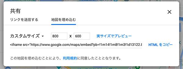 htmlコードの左側の「中▼」と書かれたプルダウンをクリックすると「小」「中」「大」「カスタムサイズ」と埋め込む地図の大きさを選択出来ます。 デフォルトで設定されている「小」「中」「大」のサイズは下記の通りなので、ご自身のホームページのデザインに合わせて好みのサイズに設定しましょう。
