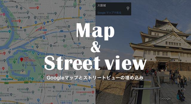 Googleマップとストリートビューの埋め込み