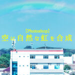 【Photoshop】空に自然な虹を合成する方法