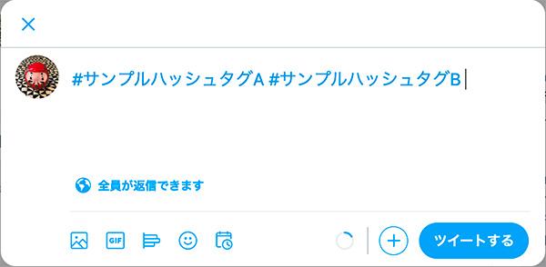#ハッシュタグを指定したツイートリンク【復習】