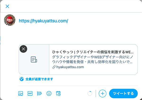 URLを記載したツイートリンク
