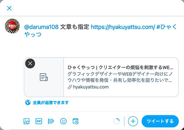 ハッシュタグ、リプライ、URL、文章を指定したツイートリンク