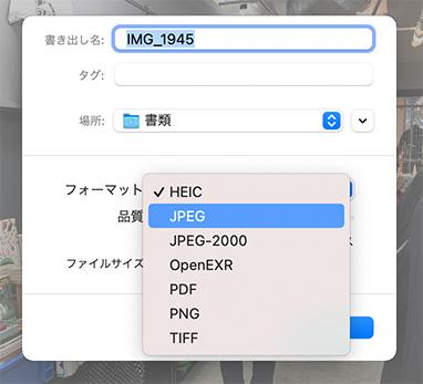 フォーマット「JPEG」を選んで、保存
