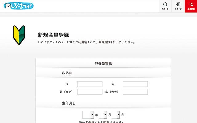 必要事項を記入し、登録したメールアドレスに確認のメールが到着すると登録完了です。