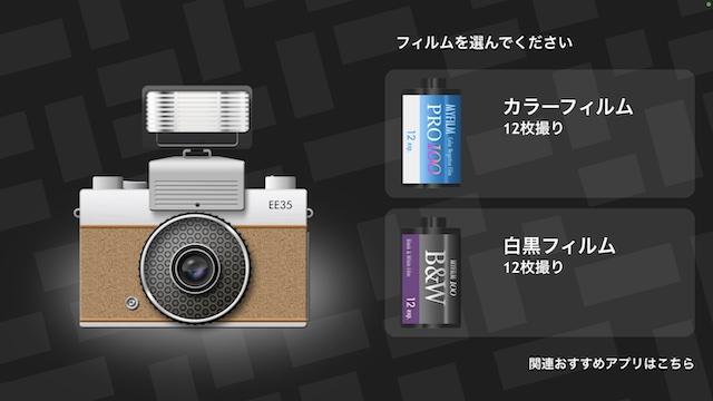 「EE35 フィルムカメラ」アプリを起動すると、まずカメラに装填するフィルムをカラーかモノクロか選択します。