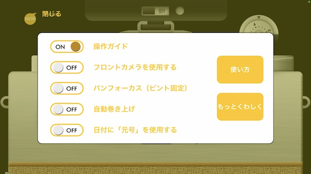 画面左上の「Menu」ボタンをタップするとメニュー画面が表示され、各種設定が行えます。