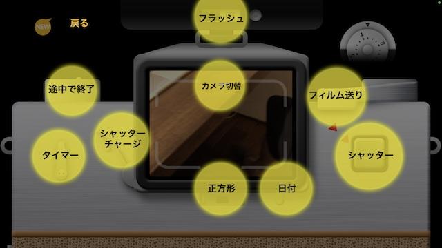 右の「使い方」ボタンをクリックすると撮影画面での操作ガイドが表示されます。