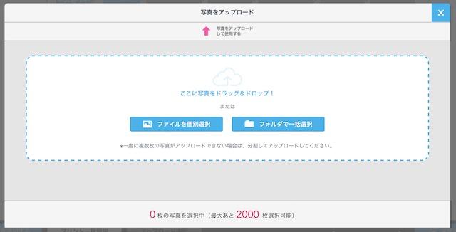 写真のアップロード画面では「画像ファイルを個別に選択」か「フォルダごと選択」が選べます。