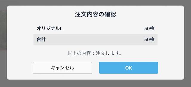 注文内容の確認ポップアップが表示されるので問題なければ「OK」をクリックします。