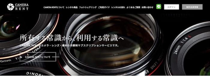 人気のカメラのサブスクサービスでリーズナブルな「CAMERA RENT(カメラ レント)」