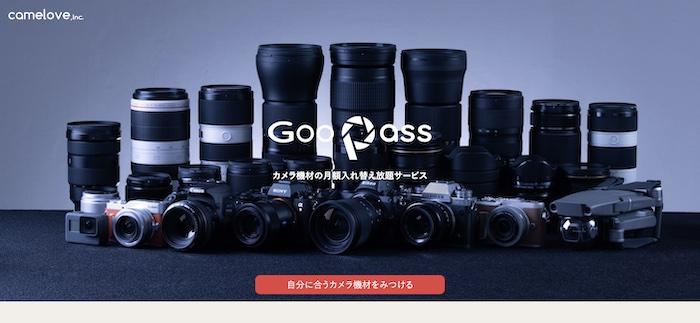 人気のカメラのサブスクサービスでカメラの種類が豊富な「GooPass(グーパス)」