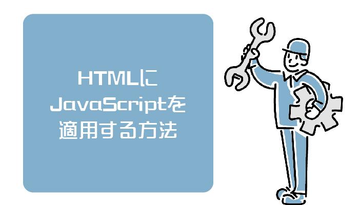 【初心者向け】HTMLにJavaScriptを適用する方法を2パターン紹介