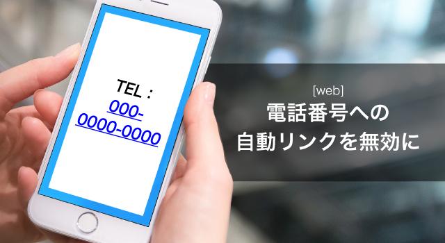 電話番号への自動リンクを無効にする方法【iPhone・edge】