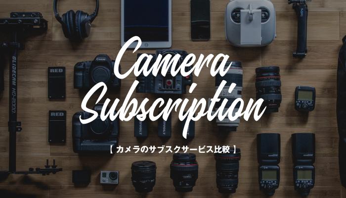 【2021年】カメラのサブスクサービス比較【月額レンタル】