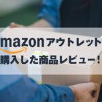 Amazonアウトレットで購入した商品レビュー!外装の損傷はどれくらい?