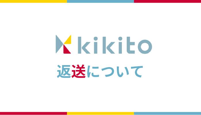 「kikito(キキト)」で商品が届いたらまずやる事〜返送までの流れ