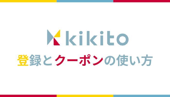 ドコモの家電・カメラレンタル「kikito」の登録方法・クーポン使い方