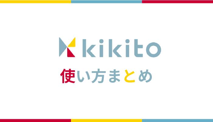 dポイントが貯まるドコモのレンタルサービス「kikito(キキト)」の使い方まとめ