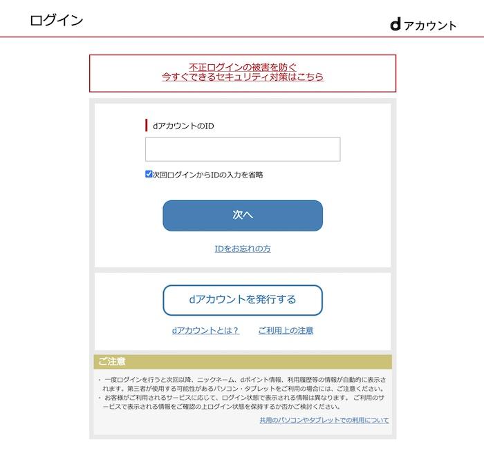 kikitoheno登録方法:dアカウントの作成