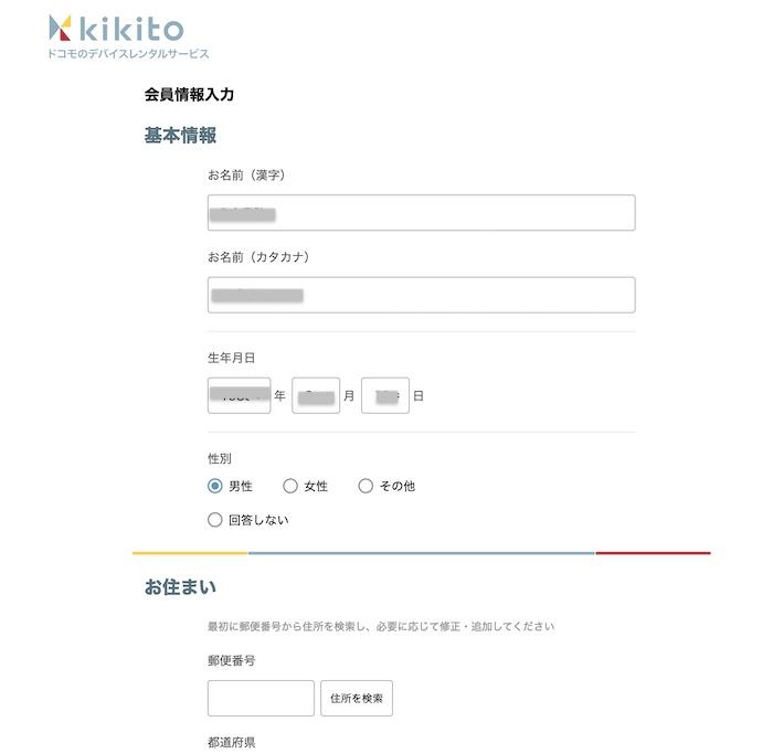 kikitoheno登録方法:kikitoへの会員登録