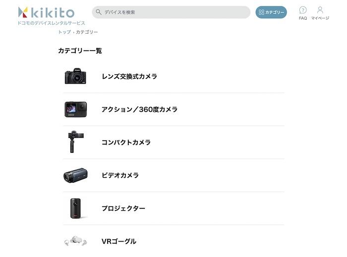 ドコモの家電・カメラレンタルサービス「kikito」でレンタルできるカテゴリー一覧
