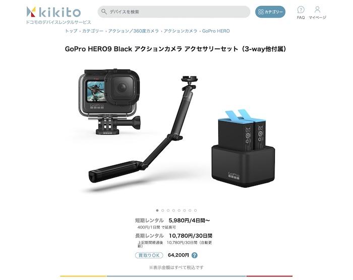 ドコモの家電・カメラレンタルサービス「kikito」でレンタルしたい商品を選択