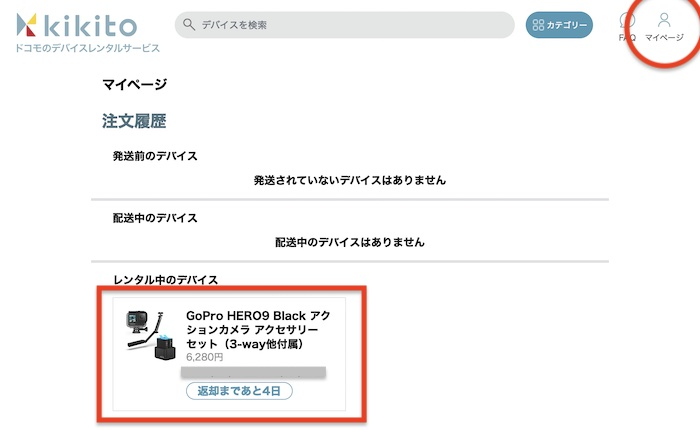 kikitoマイページから「レンタル中のデバイス」を選択」