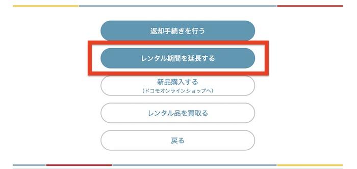 kikitoレンタル期間を延長するには:レンタル中の商品の「レンタル期間を延長」ボタンをクリック
