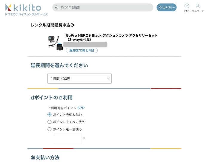 Kikitoレンタル期間を延長するには:1日400円で延長可能