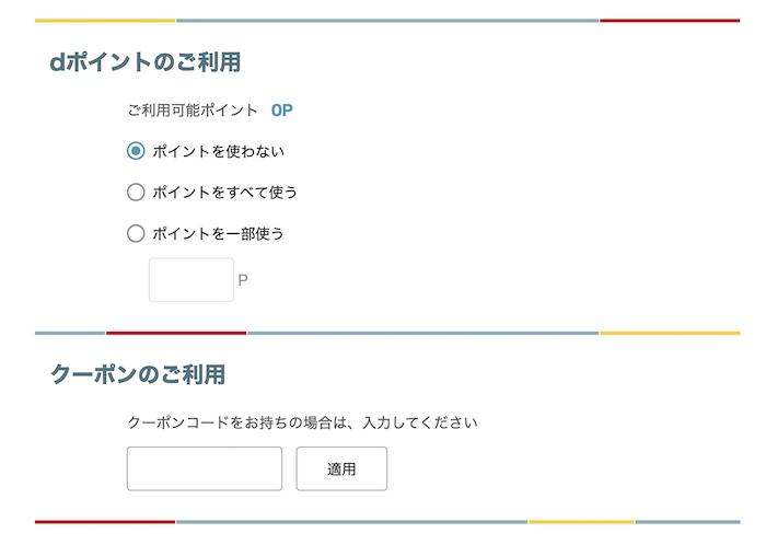kikitoのレンタルではdポイントとクーポンが利用できます。