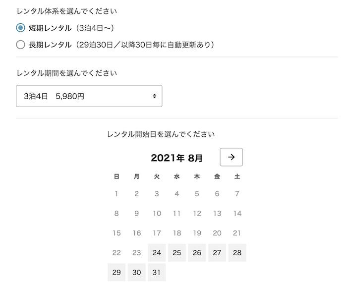 ドコモの家電・カメラレンタルサービス「kikito」でレンタル期間を選択