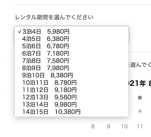 kikitoのレンタル期間は400円で1日伸ばすことができます。