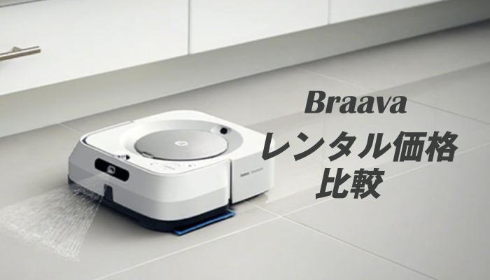 iRobot「ブラーバ」のレンタル最安値比較