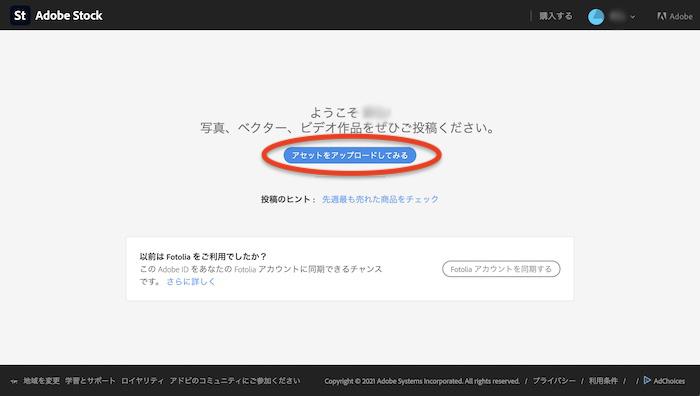 クリエイターマイページのセンターにある「アセットをアップロードしてみる」ボタンをクリックします。
